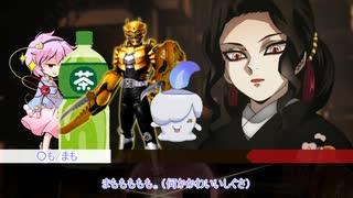 動画投稿者たちによる「無惨様TRPG」【テトラさんの金で寿司を喰う会】