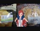 【mikiV4】メロンパンのうた【カバー】