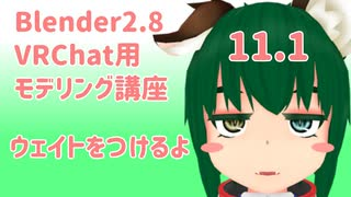 【Blender2.8版】VRChat用モデリング講座-11.1-【ウェイトをつけるよ】