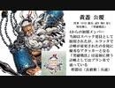【三国志大戦5】ノンレア呉バラ武勇伝・310 『初見だからこそ怖い』