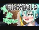 【RimWorld】寺子屋☆漂流教室☆二組!十五時間目!【ゆっくり実況】