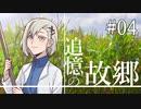 【CoCリプレイ】追憶の故郷-04