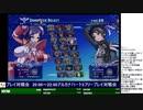 2019-11-13 中野TRF アルカナハート3 LOVEMAX SIX STARS!!!!!! 5先ガチ「桃李 vs せれくと」