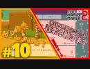 【50/50実況】尻に敷かれる配管工、建築費用はポケットマネー【マリメ2】Part10
