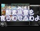【艦これ】2019秋イベ 進撃!第二次作戦「南方作戦」 E2【ゆっくり】