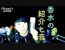 僕が使ってきた香水の紹介と、その音【Okano's ASMR】