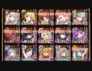 魔神フェネクス降臨16☆4でカノンちゃんが79キル【英雄称号】