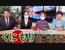 【くにもり】反日アイヌから国を護る覚悟[桜R1/12/5]