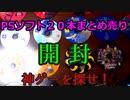 PS1ソフト20本まとめ売り 開封! 神ゲーを探せ!!