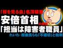 【桜を見る会】安倍首相の「障害者雇用」発言に批判高まる、れいわ新選組の舩後氏らも「不適切」- 名簿破棄の件で