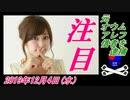 4-A 桜井誠、オレンジラジオ 日韓断交に必要なこと ~菜々子の独り言 2019年12月4日(水)