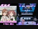 【手元動画】LEVEL5-judgelight- (MASTER) 理論値 ALL CRITICAL BREAK & FULL BELL【#オンゲキ】