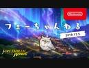 ファイアーエムブレム ヒーローズ 【フェーちゃんねる 2019.12.5】第15回【FEH Channel】