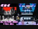 【手元動画】フィクサー (MASTER) 理論値 ALL CRITICAL BREAK & FULL BELL【#オンゲキ】