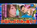 クロちゃんのもっと海パラダイス【#21(1/4)夜の女王降臨!?】