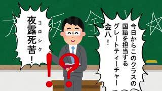 3年F組『カネハチ先生』 ~大学生におくる就活費用のこと~