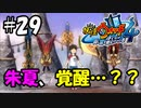 【ぼく空】#29 朱夏、覚醒…?【妖怪ウォッチ4】