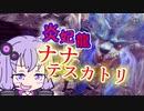 【MHWI】笛しか使えないゆかりの野良マルチ! 歴戦ナナ・テス...