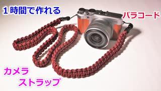 【実用的 クラフト】パラコードでカメラストラップの編み方!平編み