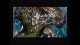 錬金初心者のイリスGF初見実況 】28【