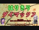 【ポケモン剣盾】紲星あかりのいろんな構築でランクマッチpart2【VOICEROID実況】