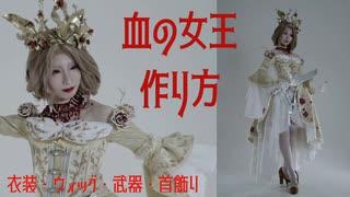 【第五人格】血の女王・コスプレ衣装・武器・アクセサリー作り方【マリー・フルセット】