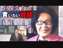 【言いたい放談】人も社会もグローバリズムの喰い物にされた日本[R1/12/5]