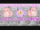 キラッとプリチャン~合計8BOX全員プレゼント企画★メルティックスター開封編~