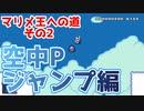 【マリオメーカー2】マリメにも空中ジャンプがあるんだ!【マリメ王への道#2】