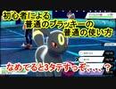 【ポケモン剣盾】ベテラントレーナーとエアプ勢のランクバトル【part10】