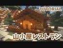 【マインクラフト】山小屋レストランの作り方【カップルでマイクラ生活・講座編】