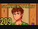 頑張る社会人のための【STARDEW VALLEY】プレイ動画209回