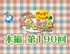 【第190回】のぞみとあやかのMog2 Kitchen [ゲスト:原優子さん]