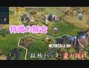 #14【シヴィライゼーション6 嵐の訪れ】拡張パック入り完全版 初心者向け解説プレイで築く日本帝国 PS4とXbox One版発売記念!【実況】