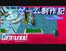 【自作ゲーム】コミュニオイド 制作日記 #13【ゆっくり実況】