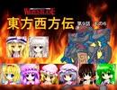 【東方卓遊戯】 東方西方伝 9-6 【ワースブレイド】