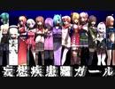 メリーミルクちゃんとアイドル部『12人』で「妄想疾患■ガール」【アイドル部MMD】