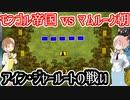 【モンゴル軍vsマムルーク朝】アイン・ジャールートの戦い