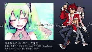 【赤咲湊】さよならのかわりに、花束を -arranged by ichi-【CeVIOカバー】