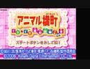 【TAS】アニマル横町 ~どき☆どき 進級試験! の巻~【GBA】