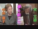 【夢を紡いで #95】香港の惨状を目の当たりにした台湾-黄文...