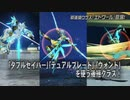 EPISODE6大型アップデート第3弾「猛る凶神と煌く明星」紹介ムービーPart1