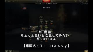 【WOT動画 ちょっと良いとこ見せてみたい!NO.0004】【車両名:T1 Heavy】【マップ:ウィンターベルク(遭遇戦)】