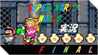 【実況】巻き戻し機能の喜びを知ってしまった「スーパーマリオワールド」 Part.7