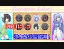 【VOICEROID実況】キャンディーパニック#3 VS葵編