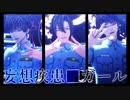 【爆処&hrmt】妄想疾患■ガール.【MMDコナン】