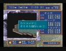 【PC-FX】ルナティックドーンFX プレイ動画 探索メイン26