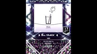 【SDVX】MilK【MXM】