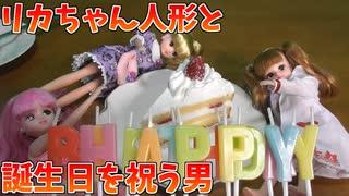 リカちゃん人形と誕生日パーティーする男