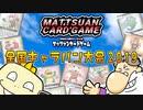 マッツァンカードゲーム全国キャラバン大会2019・秋田龍神まつり 再録